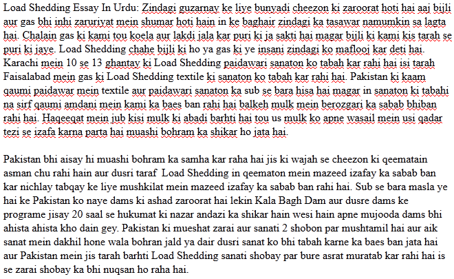 essay on loadshedding in pakistan in urdu