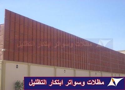 سواتر ومظلات المدارس