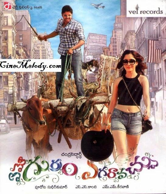 Emo Gurram Egaravachu Telugu Mp3 Songs Free  Download -2013