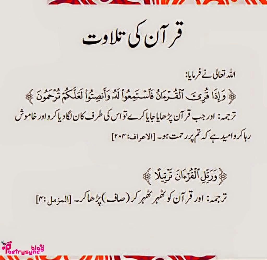 Quran ki tilawat the stylish life quran ki tilawat baditri Image collections