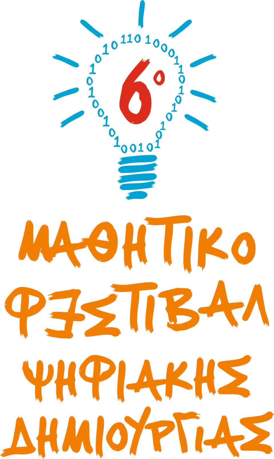 6ο Μαθητικο Φεστιβάλ Ψηφιακής Δημιουργίας