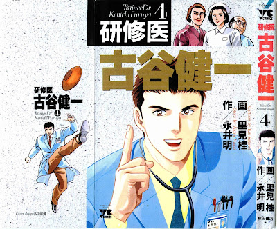 研修医 古谷健一 第01-04巻 [Kenshuui Furuya Kenichi vol 01-04] rar free download updated daily