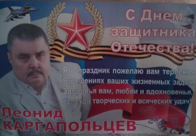 Плакат поздравление с 23 февраля
