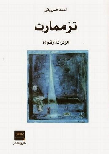 كتاب تزممارت : الزنزانة رقم 10 لـ أحمد المرزوقي