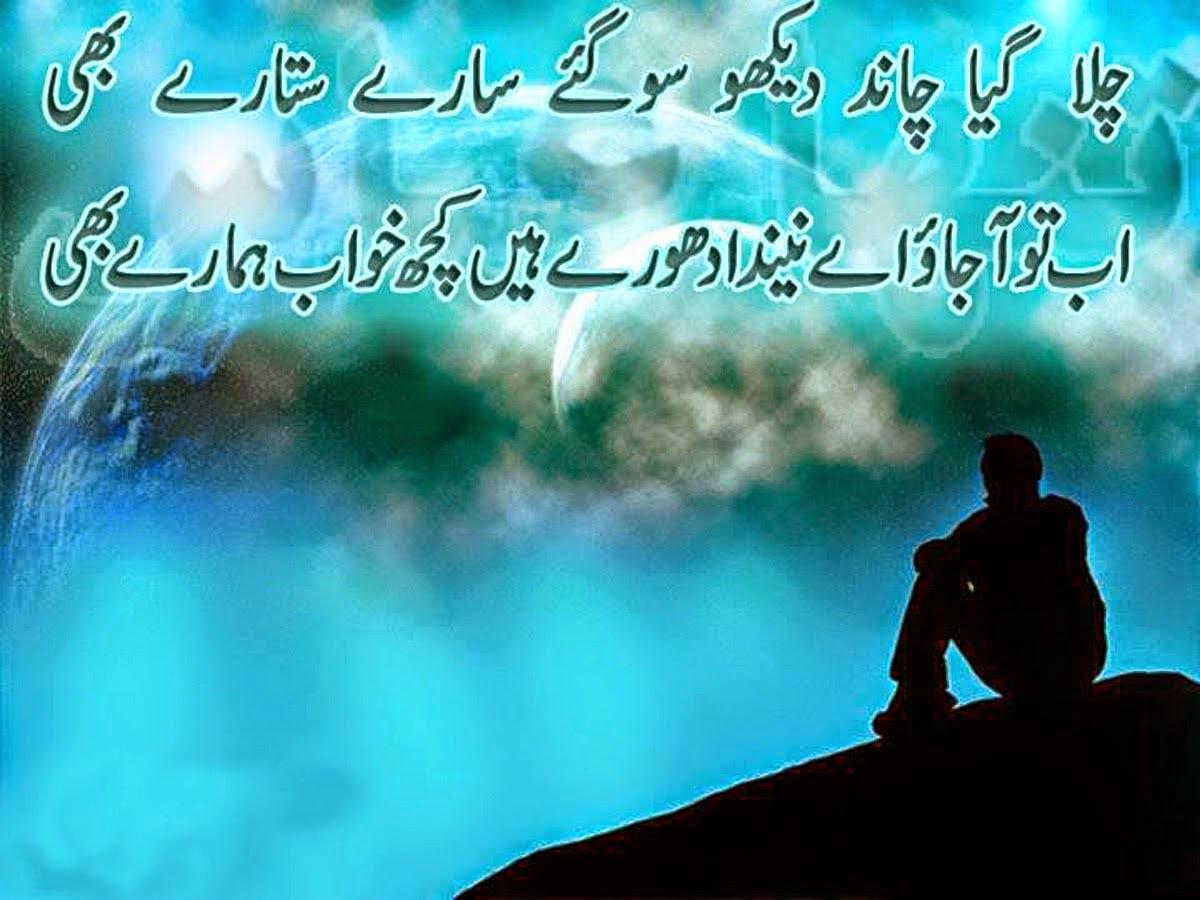 Adhoor E Khawab SMS Shayari