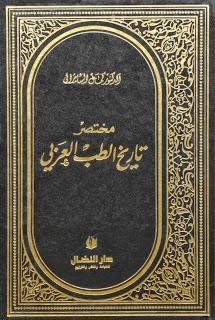 كتاب مختصر تاريخ الطب العربي - كمال السامرائي
