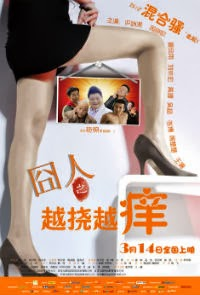 Scandals - Jiong ren zhi yue nao yue yang