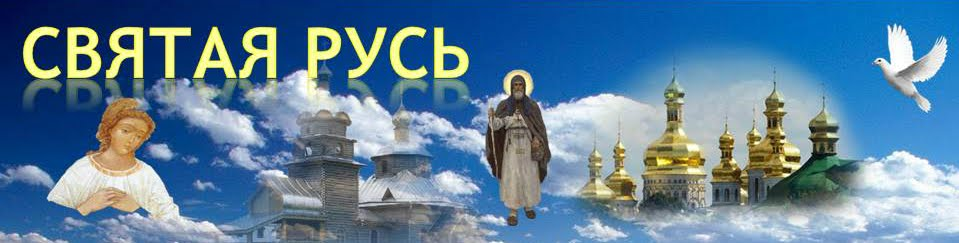"""СП """"Святая Русь"""""""