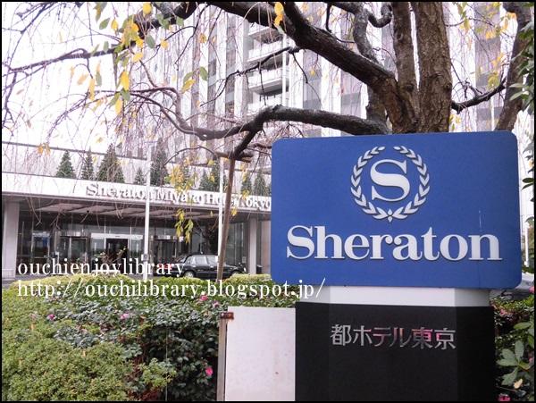 シェラトン都ホテル東京正面玄関