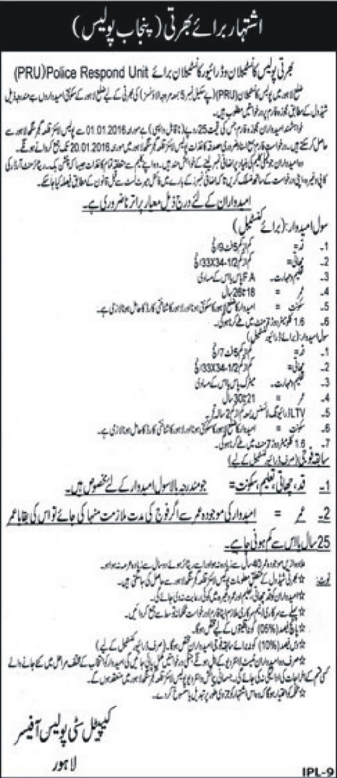 Constable & Driver Jobs in Punjab Police Lahore