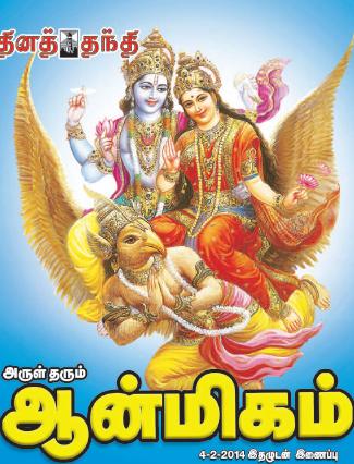 பிப்ரவரி 2014-தமிழ் வார/மாத இதழ்கள் இலவசமாக டவுன்லோட் செய்ய . DTAM