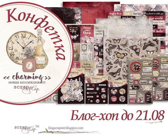 Конфетка к Блог-хоп знакомству с новой ДК ScrapМир до 21/08