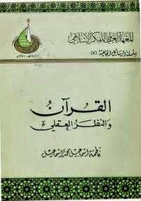 القرآن والنظر العقلي - كتابي أنيسي