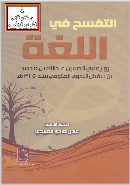 التفسح في اللغة - عبد الله بن محمد بن سفيان النحوي pdf