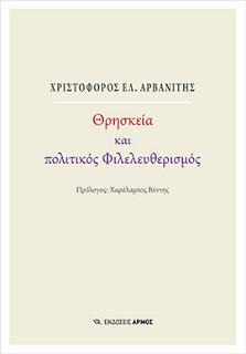 """""""Θρησκεία και πολιτικός Φιλελευθερισμός"""": Το νέο βιβλίο του Χρ. Αρβανίτη"""