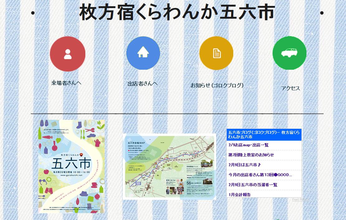 http://www.gorokuichi.net/