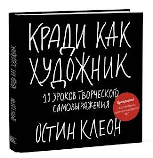Бестселлер Остина Клеона Кради как художник 10 уроков творческого самовыражения