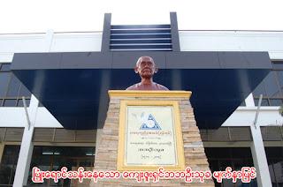 >Kyaw Thu – Answer