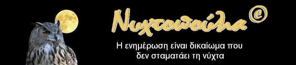 Νυχτοπούλια ©