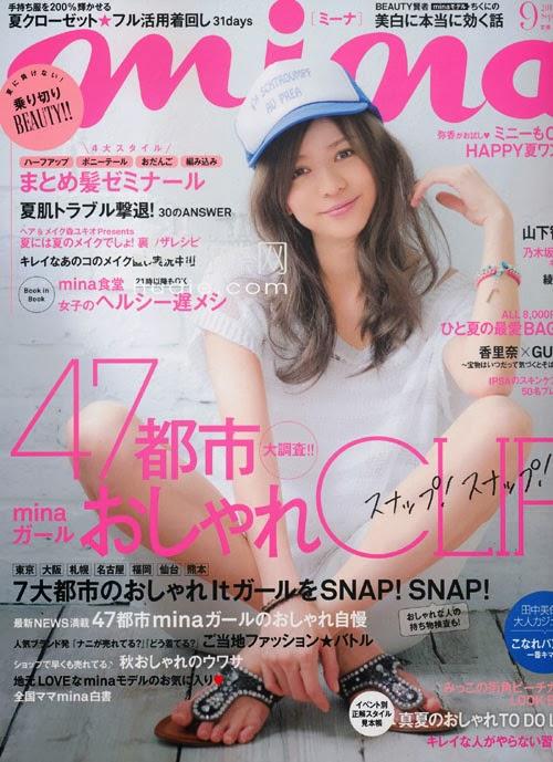 mina (ミーナ) September 2013 Karina  香里奈