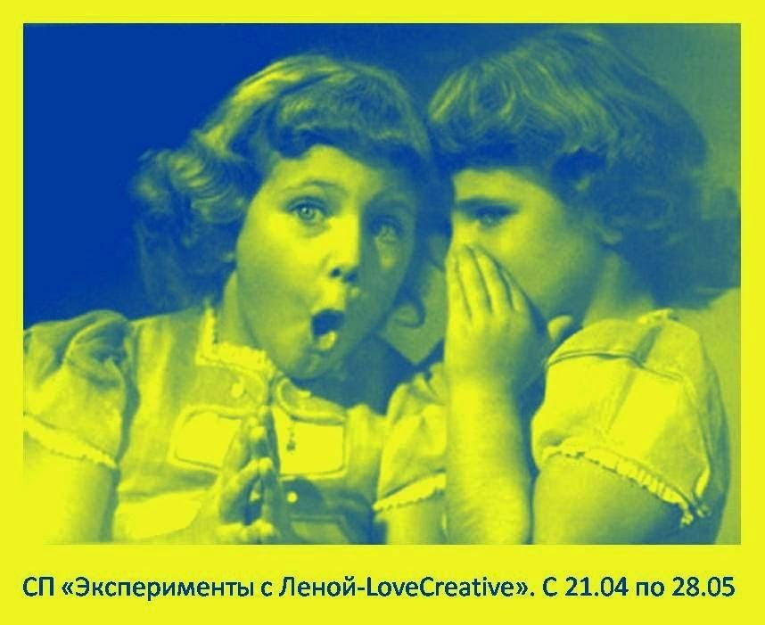 """СП """"Эксперименты с Леной-LoveCreative"""""""
