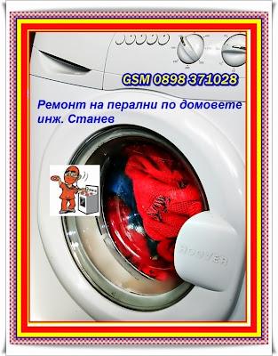 пералнята тече, сервиз битова техника, майстор перални Борово
