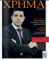 BUSINESS IN GREECE / ΧΡΗΜΑ