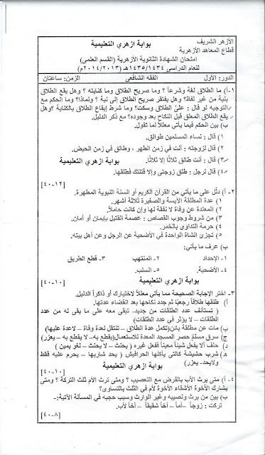 اسئلة امتحان فقه شافعي لعام 2014 للشهادة الثانوية الازهرية