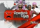 Rowthiram Pazhagu 19-08-2017 Puthiya Thalaimurai Tv