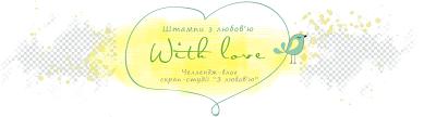 Штампи з любов'ю... челлендж-блог
