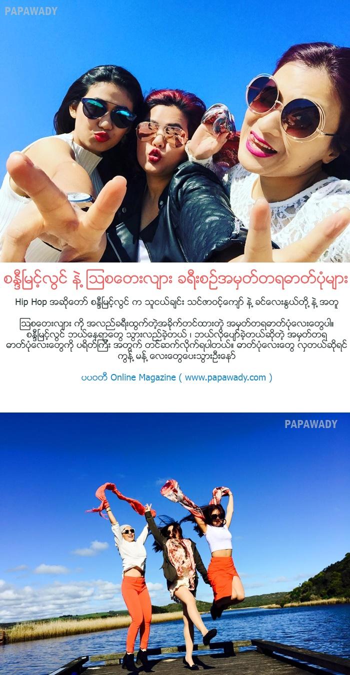 Myanmar Hip Hop Singer  Sandi Myint Lwin in Australia