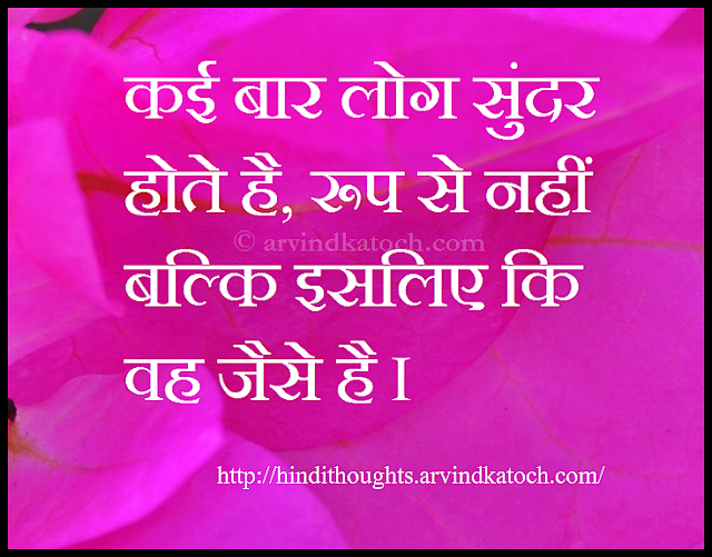 Sometimes, beautiful, looks, Hindi Thought, Hindi Quote