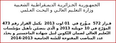 القرار 572 المكمل للقرار رقم 473 الخاص بمسابقات الماجستير 2013  0