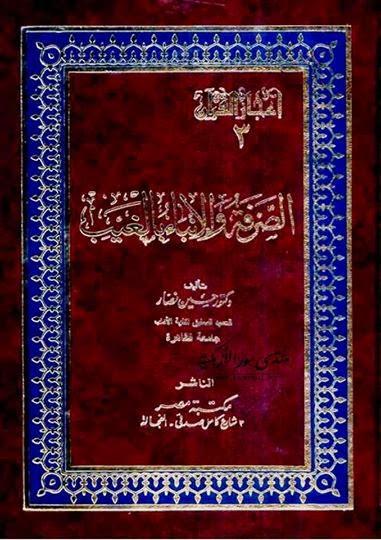 إعجاز القرآن: الصرفة والإنباء بالغيب - حسين نصار pdf
