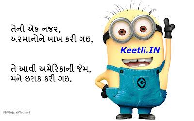 Funny Gujarati Shayari