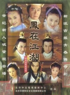 Phụng Tại Giang Hồ (2000) - FFVN - (42/42)