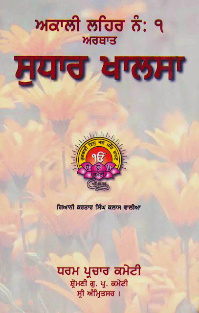 http://sikhdigitallibrary.blogspot.com/2015/08/akali-lehar-no-1-arthat-sudhar-khalsa.html