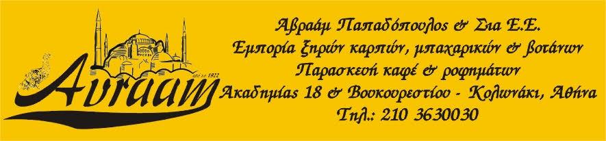 Αβρααμ Παπαδοπουλος