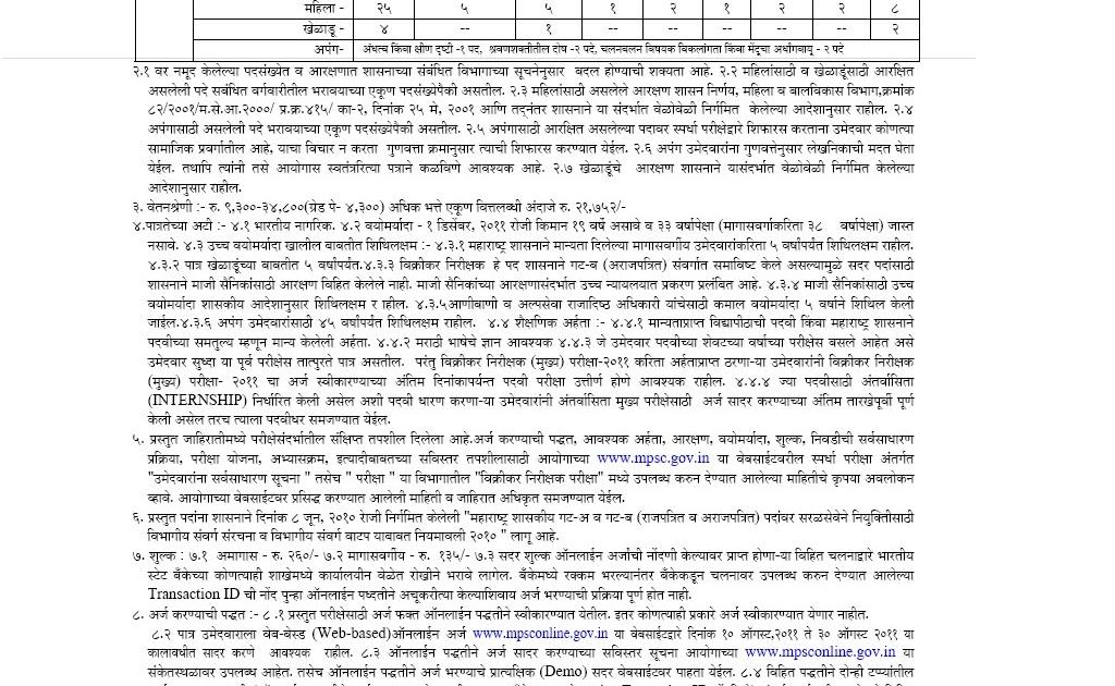 mpsc psi online application form