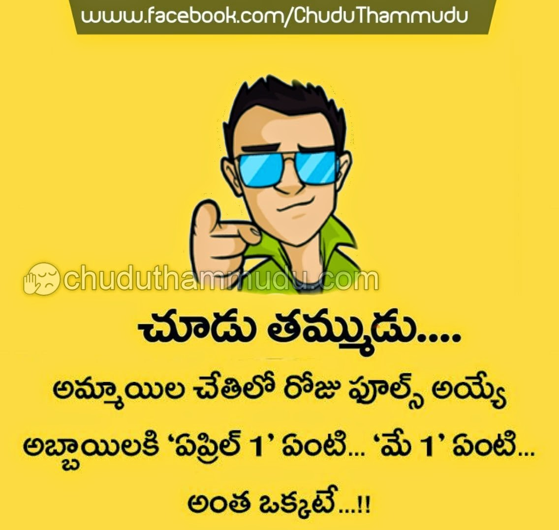 telugu funny quote on april fool chudu thammudu telugu funny images jokes sms quotes and etc