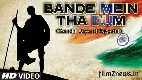Exclusive: Gandhi Jayanti Special Song | Bande Mai The Dum