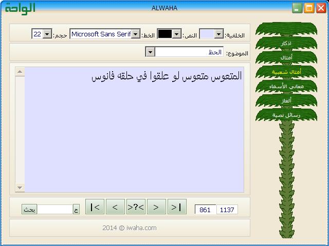 برنامج الواحة أمثال شعبية alwaha.exe