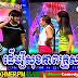 CTN Comedy - Derm Bey Sokha Peap Kru Sar Yerng (22/11/14)