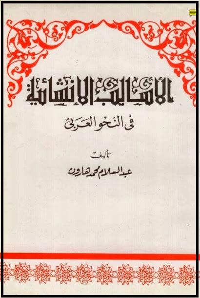 الأساليب الإنشائية في النحو العربي - عبد السلام هارون