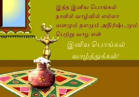 Iniya Pongal Valthugal / Happy Pongal Wishes in Tamil