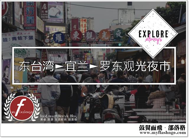 2015 台湾 ►台东/宜兰 ►罗东观光夜市 (7)
