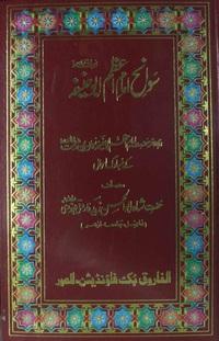 Seerat Hazrat Imam Abu Hanifa R.A urdu pdf