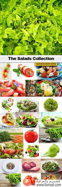 مجموعة صور عالية الجودة للخضروات