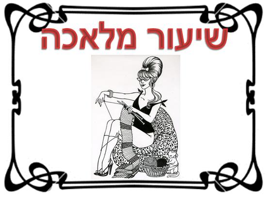 http://melaha.blogspot.co.il/2014/07/blog-post.html