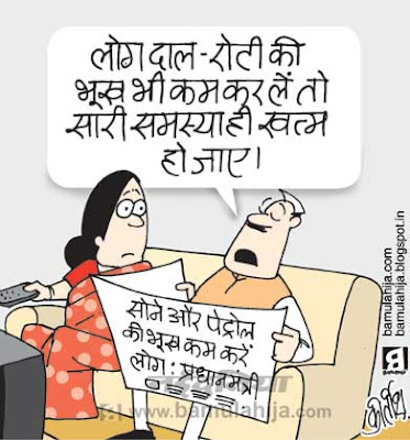 poverty cartoon, gold price, finance, economic growth, manmohan singh cartoon, congress cartoon, indian political cartoon